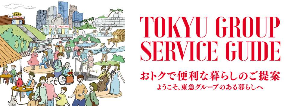 「TOKYU GROUP SERVICE GUIDE」へのリンクはこちら